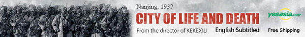 Nanjing, 1937: City of Life and Death